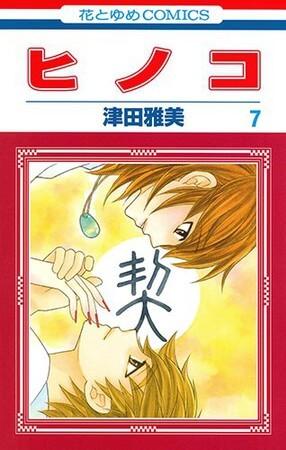 Hinoko Manga a Dois Capítulos do Fim Capa Imagem