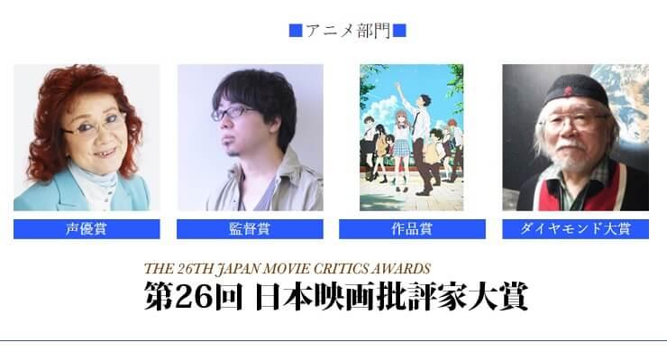 Makoto Shinkai confirma Novo Projeto - Vencedores Japan Movie Critics Awards