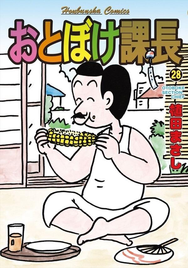 Otoboke Kachou - Manga de Masashi Ueda termina após 36 Anos