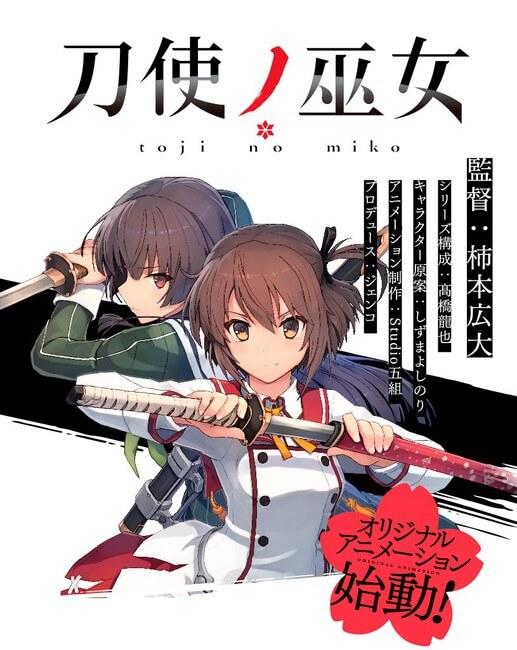 Estúdio Gokumi revela Toji no Miko Poster