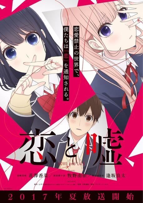 Koi to Uso - Anime revela Estreia em Novo Trailer