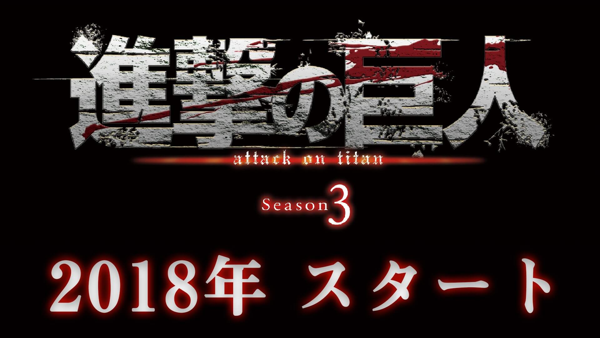 Attack on Titan Terceira Temporada Confirmada Imagem | Attack on Titan Terceira Temporada estreia Primavera 2018