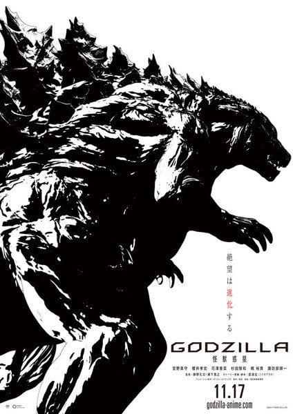 Godzilla Trilogia Anime - Teaser Poster antecipa Design do Monstro