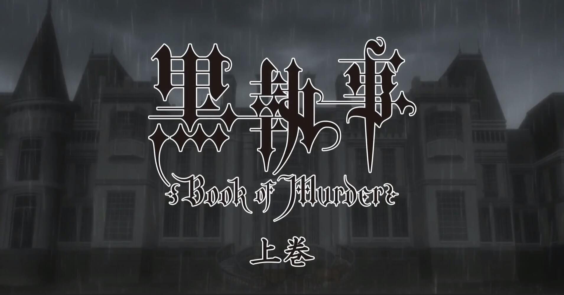 Kuroshitsuji Book of Murder – Análise OVA