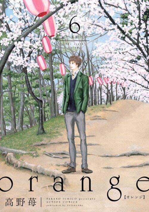 Orange - Manga recebe 7º Volume Compilado