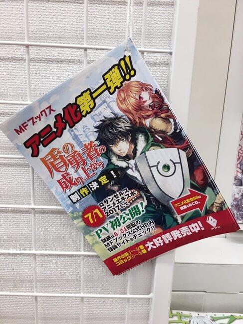 Tate no Yuusha no Nariagari - Novel recebe Adaptação Anime