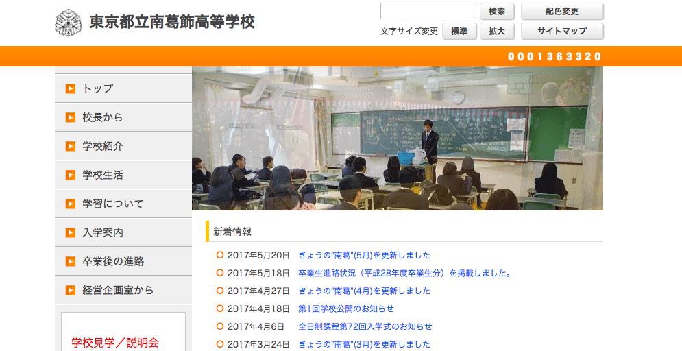 top escolas japonesas que aceitam estudantes estrangeiros