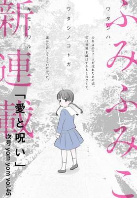 Fumiko Fumi anuncia Novo Manga - Ai to Noroi
