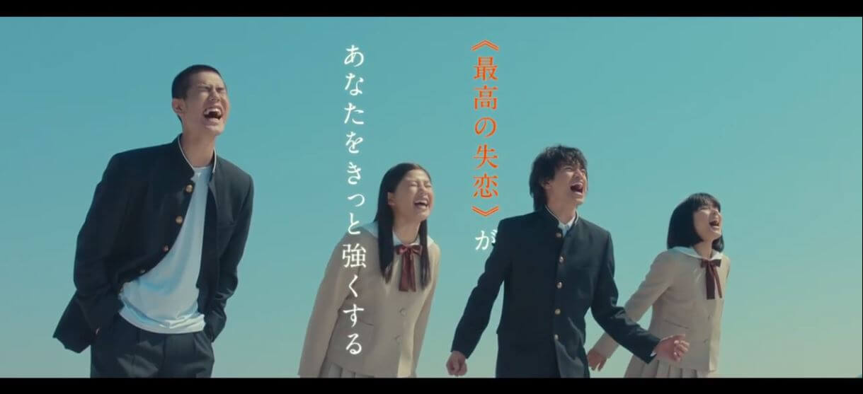 The Anthem of the Heart Filme Live Action - Trailer e Poster