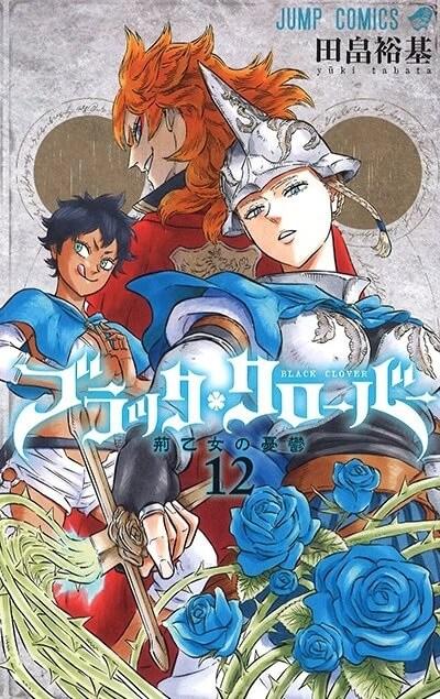 Capa Manga Black Clover Volume 12 revelada!