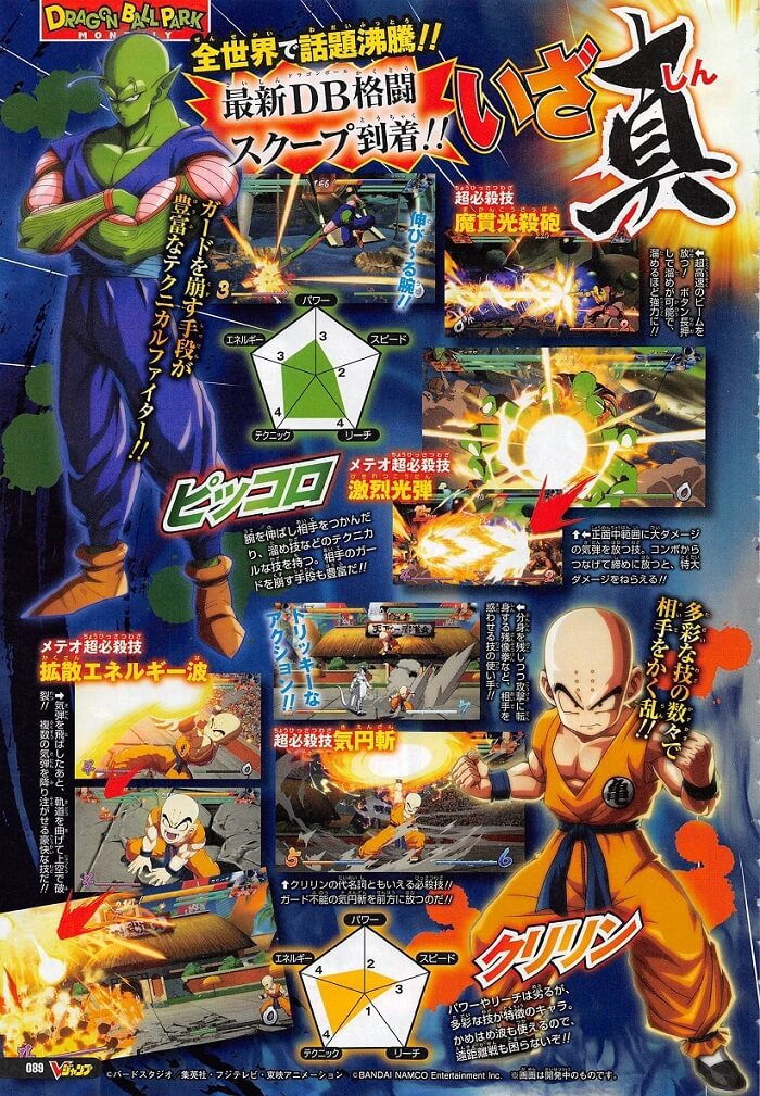 Dragon Ball FighterZ - Krillin e Piccolo adicionados ao Roster