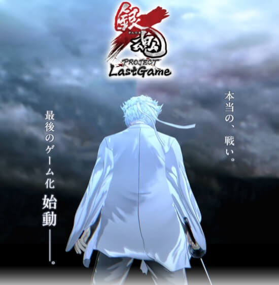 Gintama - Novo Jogo apresentado em Vídeo Teaser