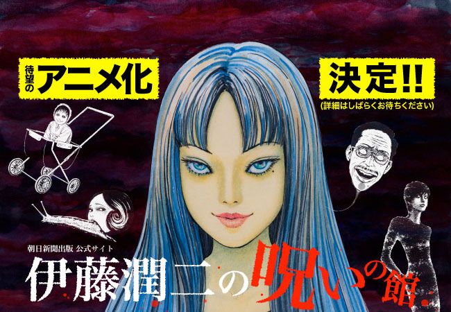 Obra de Junji Ito vai receber Adaptação Anime