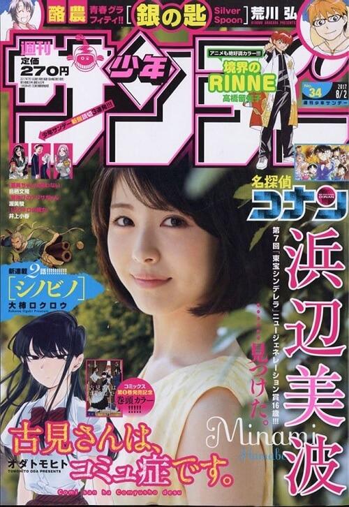 Gin no Saji - Manga entra Novamente em Hiatus