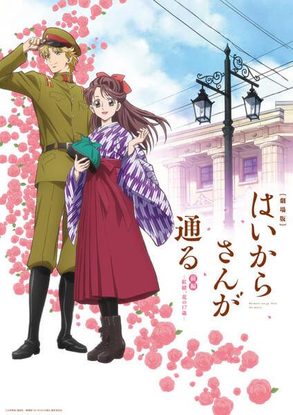 Haikara-san ga Tooru Movie 1 Revela Primeiro Teaser