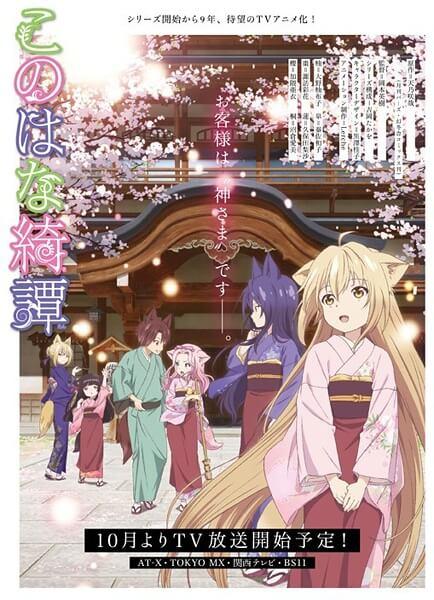 Konohana Kitan - Adaptação Anime revela Data de Estreia | Konohana Kitan - Anime antevê Opening em Vídeo de Anúncio