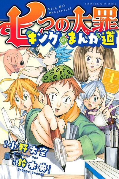 Nanatsu no Taizai King no Manga Michi Termina - Spinoff