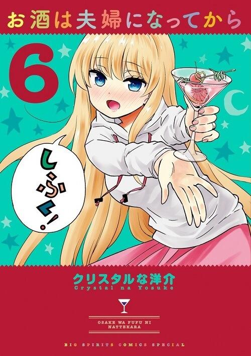Osake wa Fuufu ni Natte kara - Anime revela Estreia e Poster