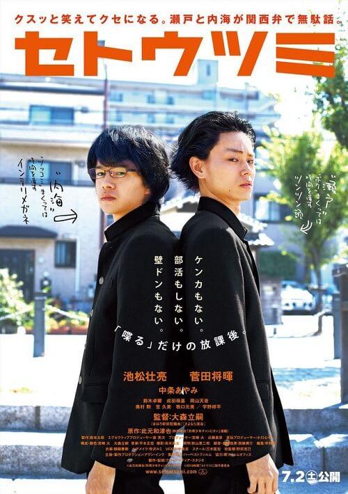 Setoutsumi - Manga vai receber Série TV Live Action