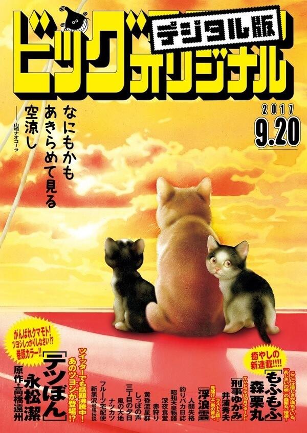 Naoki Urasawa vai lançar Novo Manga em Outubro!