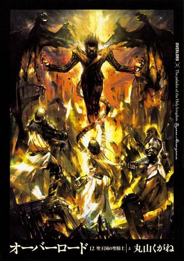 Overlord Anime - Segunda Temporada revela Estreia | Overlord - Segunda Temporada revela Poster e Staff Principal