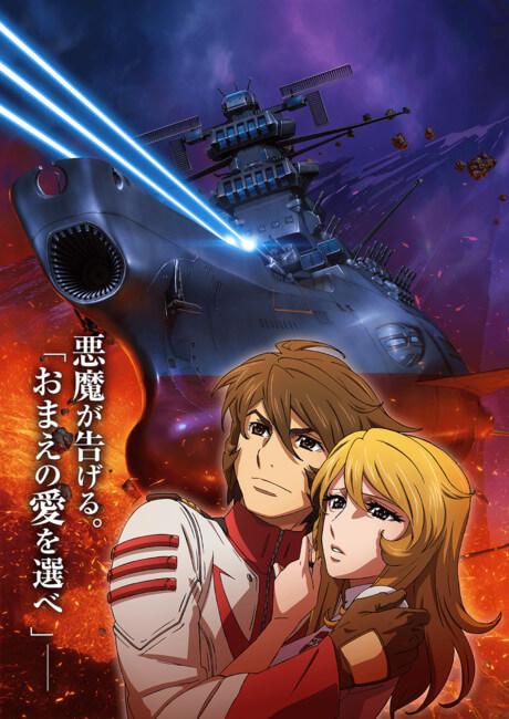 Space Battleship Yamato 2202 - Terceiro Filme revela Trailer | Space Battleship Yamato 2202 - 10 Minutos do Terceiro Filme