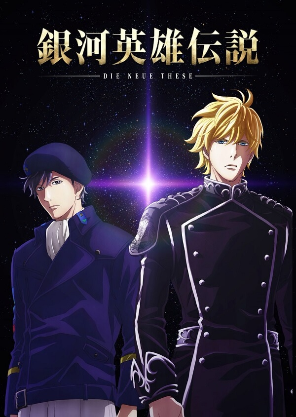 Novo Legend of the Galactic Heroes revela Trailer e Estreia | Novo Legend of the Galactic Heroes revela Dia de Estreia