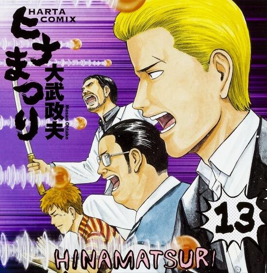 Hinamatsuri - Manga de Comédia vai receber Adaptação Anime