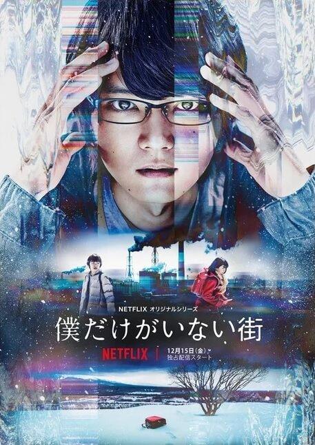 ERASED - Série Live-Action Netflix revela Poster e Estreia