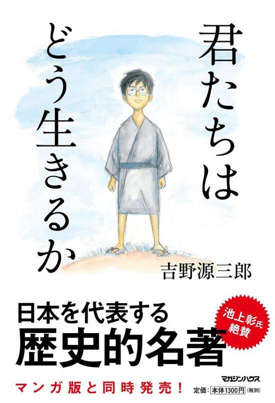 Hayao Miyazaki revela Título e Timeframe do Novo Filme | Studio Ghibli - Género do Filme de Miyazaki e Novo Presidente | Hayao Miyazaki precisa de 3-4 Anos para Concluir Próximo Filme | Hayao Miyazaki Não Tem Prazo para Concluir Novo Filme
