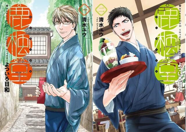 Rokuhoudou Yotsuiro Biyori vai ter adaptação Anime