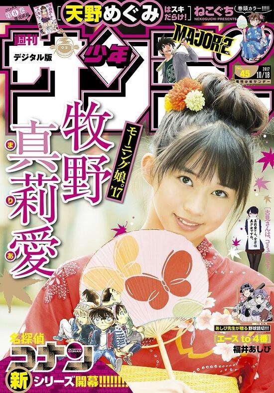 Detective Conan - Manga entra em Hiato de 3 Semanas