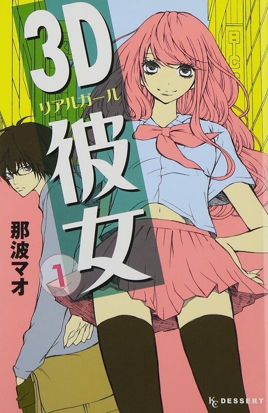 Real Girl Manga - Comédia Romântica vai receber Anime | Real Girl - Anime revela Estreia e Primeiro Poster | Real Girl - Anime antevê Opening em Vídeo Promocional | 3D Kanojo: Real Girl - Anime vai receber Segunda Temporada