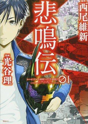 Adaptação Manga de Himeiden anuncia Final