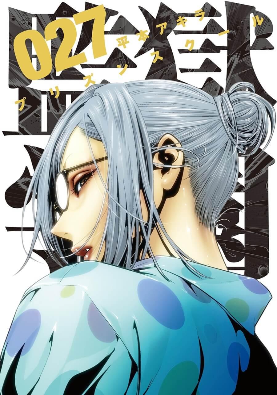Capa Manga Prison School Volume 27