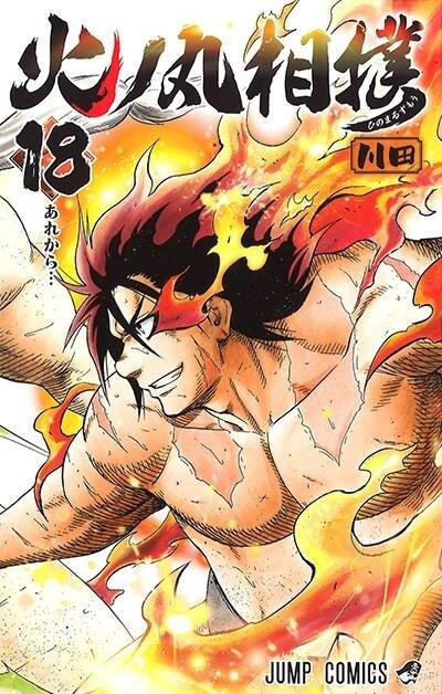 Hinomaru Zumou vai receber Adaptação Anime