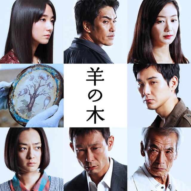 Hitsuji no Ki Live-Action - Trailer e Poster Promocional