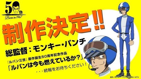 Lupin III anuncia Projeto do 50º Aniversário - Anime