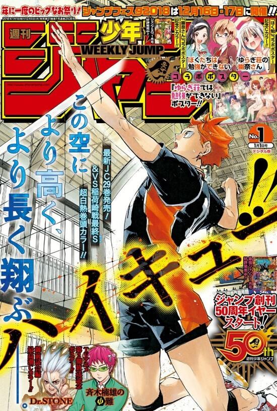 Weekly Shonen Jump vai Lançar 2 Novos Manga em Janeiro