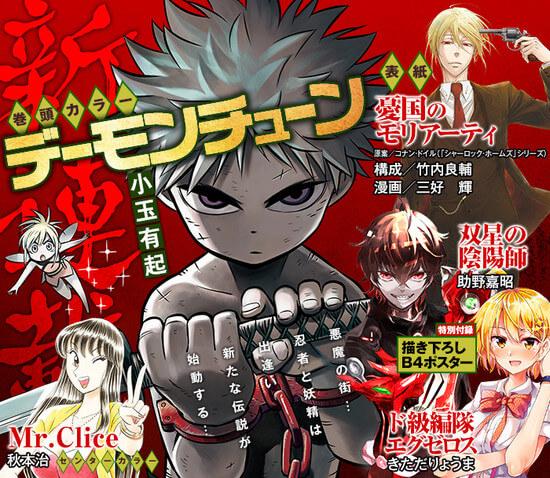 Demon Tune – Novo Manga de Yuuki Kodama