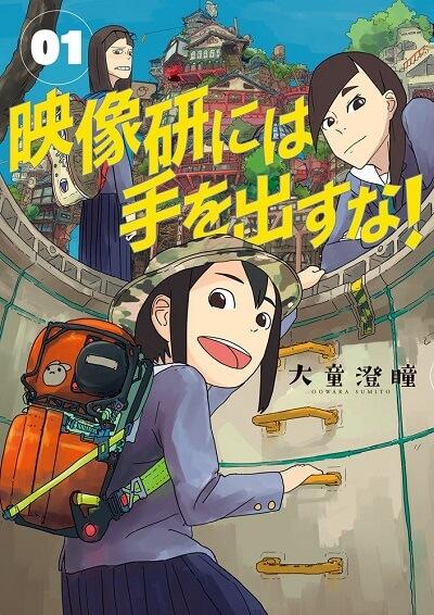 Eizouken ni wa Te o Dasu na! - Anime revela Estreia