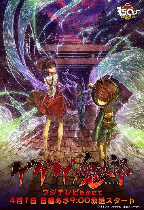 Gegege no Kitarou Anuncia Novo Anime - Vídeo