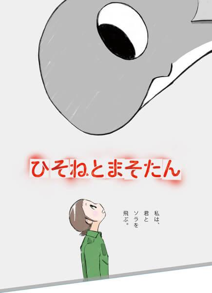 Hisone to Masotan - Anime original revela Nova Ilustrações