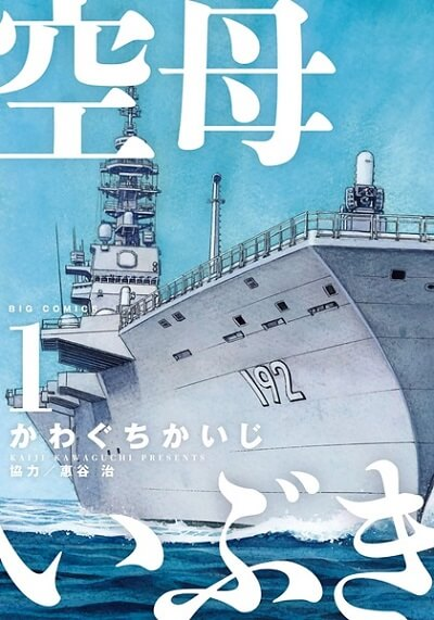 Vencedores Shogakukan Manga Awards 2018