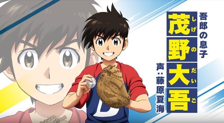Major 2nd – Anime revela Estreia em Vídeo Promocional
