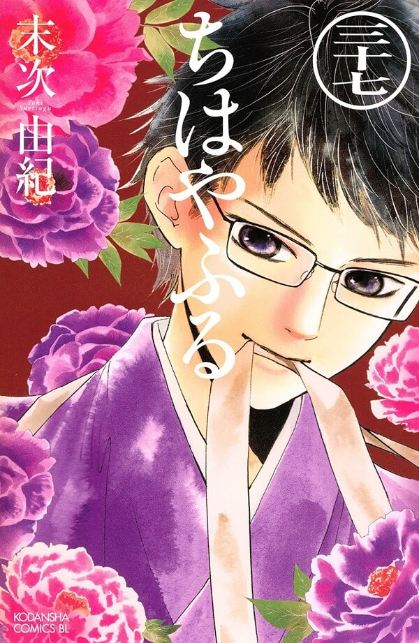 Chihayafuru - Anime vai Receber Terceira Temporada
