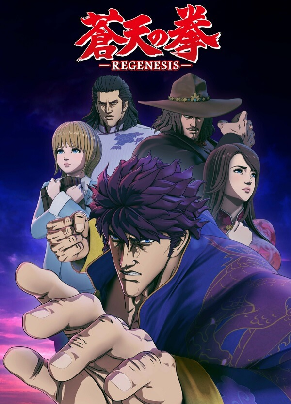 Fist of the Blue Sky Regenesis - Novo Vídeo e Poster