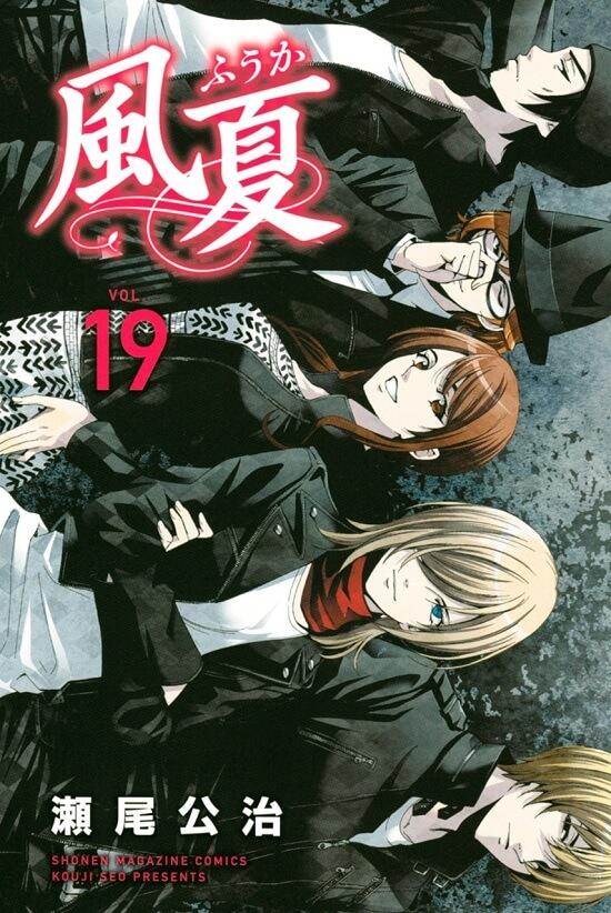 Fuuka - Manga de Kouji Seo Termina em 7 Capítulos