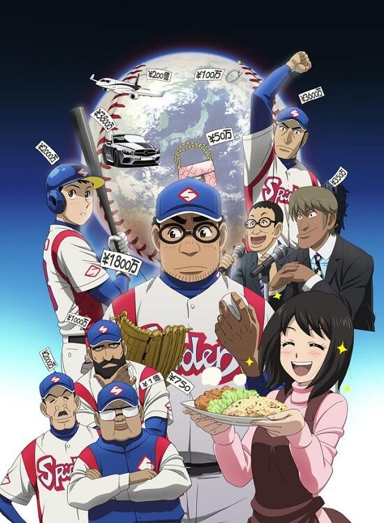 Gurazeni - Anime revela Vídeo Promocional e Poster