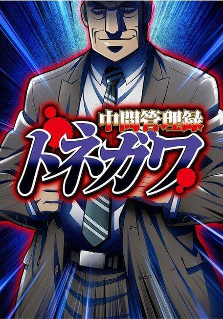 Kaiji Manga Spinoff anuncia Adaptação Anime